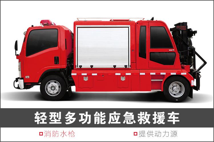 轻型多功能应急救援车